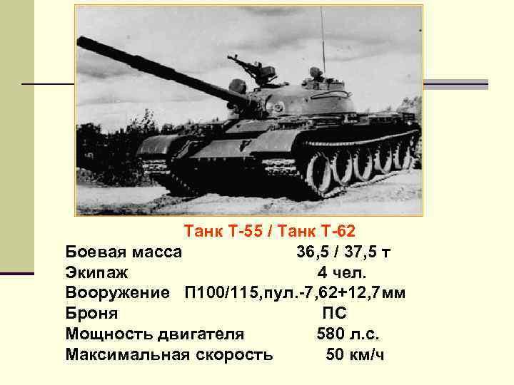 Средний танк Т-55 – дёшево и сердито