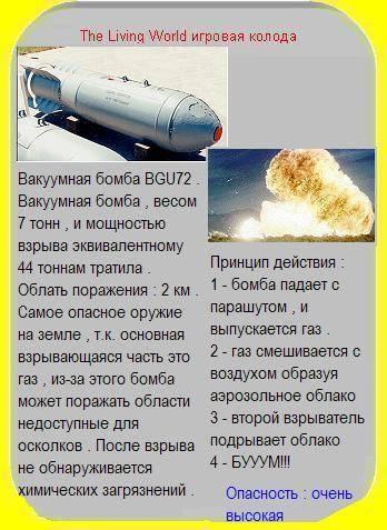 Россия испытала самую мощную в мире вакуумную бомбу (5 фото)