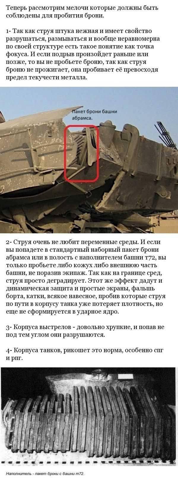 «убийцы бронетехники»: почему кумулятивные снаряды уничтожают танки | русская семерка