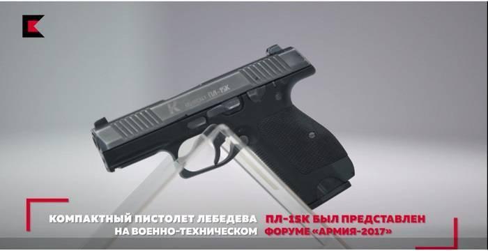 Пл-15: чем удивителен новый российский суперпистолет | русская семерка