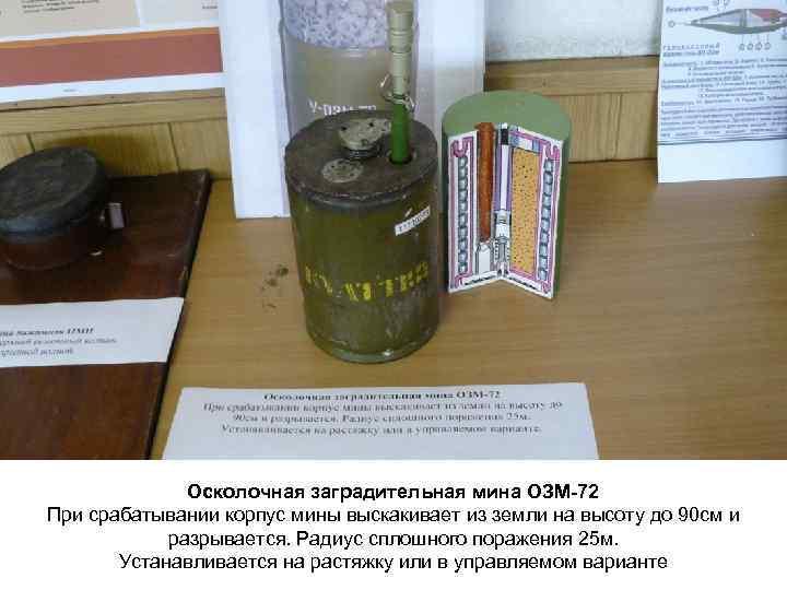 Озм-72