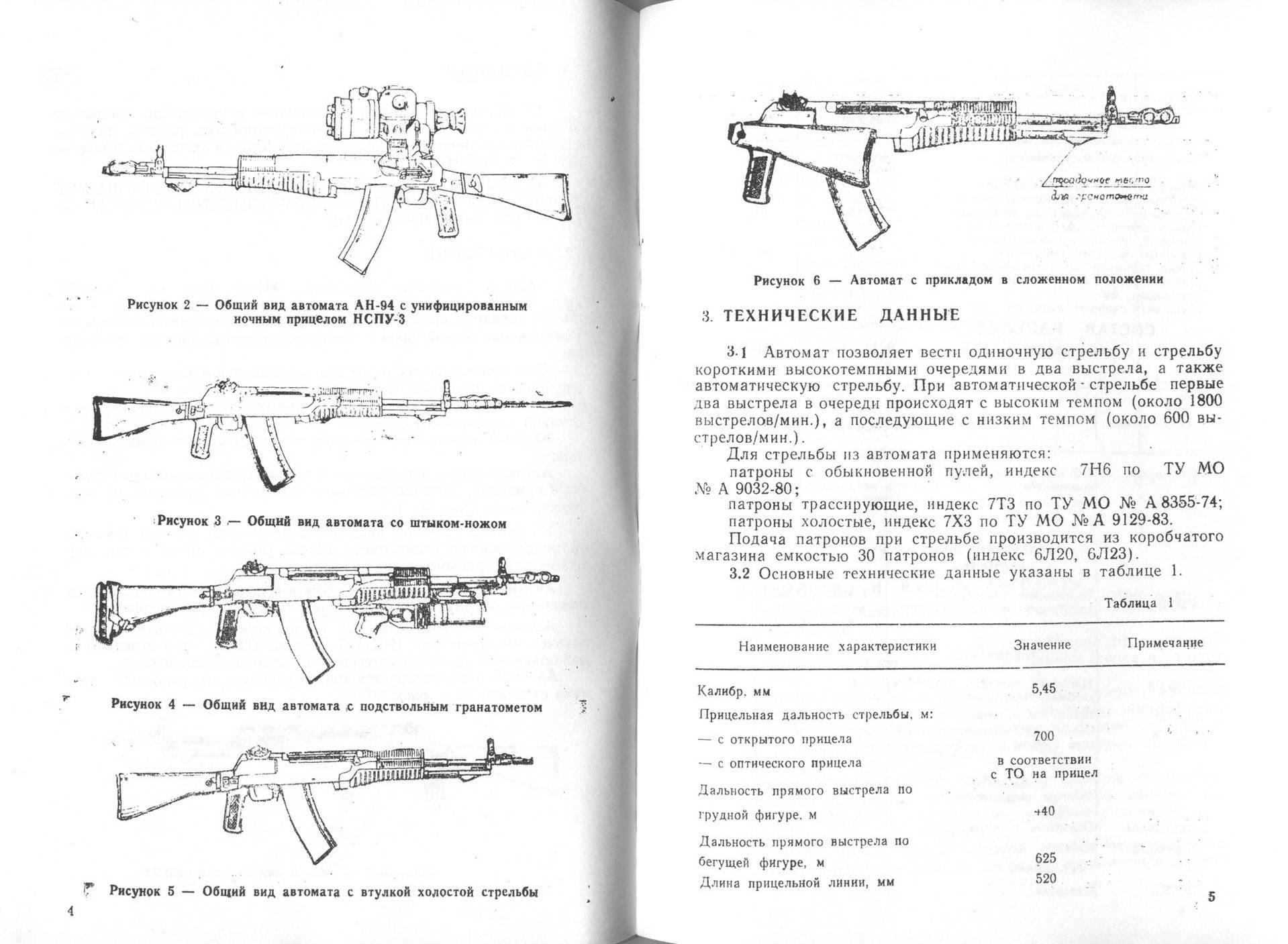 Ан-94 — википедия с видео // wiki 2