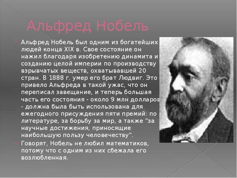 Альфред нобель — изобретатель, меценат и бизнесмен