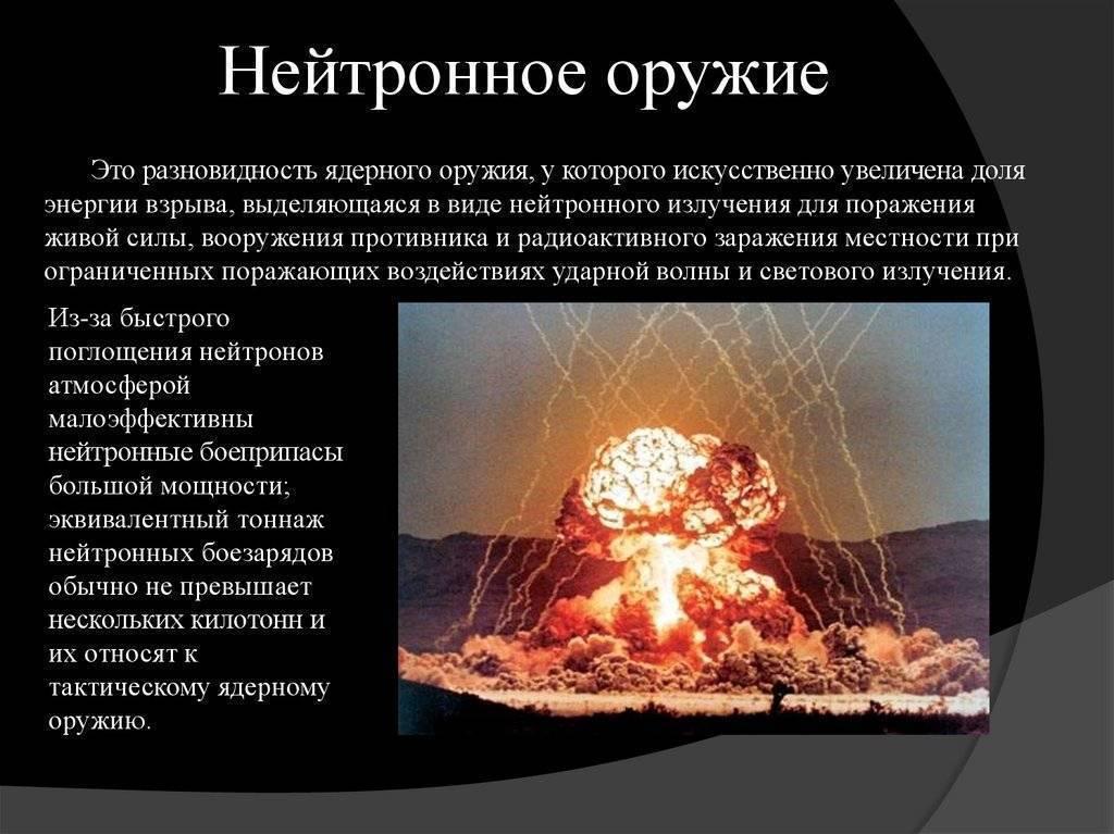 Кобальтовая бомба: страшная и несуществующая. кобальтовая бомба как оружие массового поражения