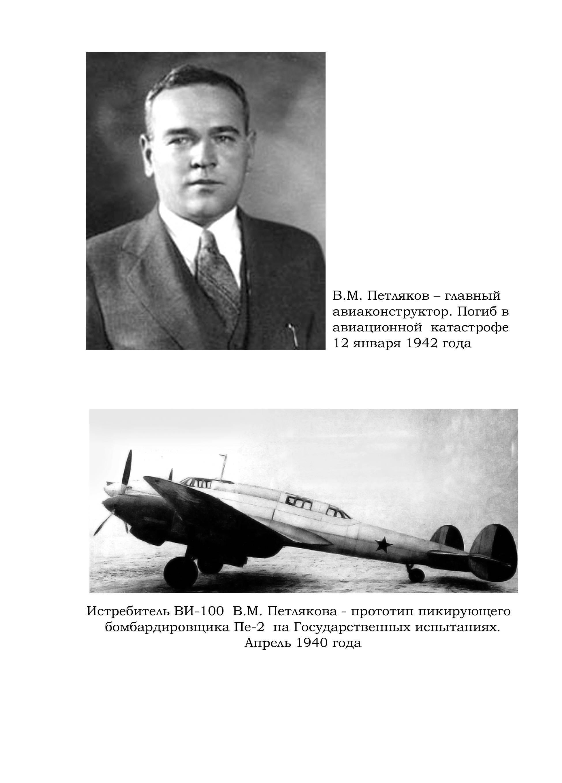 Петляков, владимир михайлович
