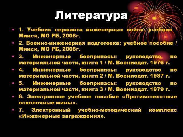 Инженерные боеприпасы (mon-50) - mon-50.html