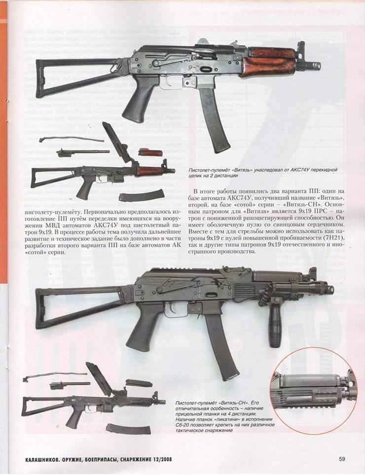 Пистолет-пулемет ПП-19-01 Витязь-СН