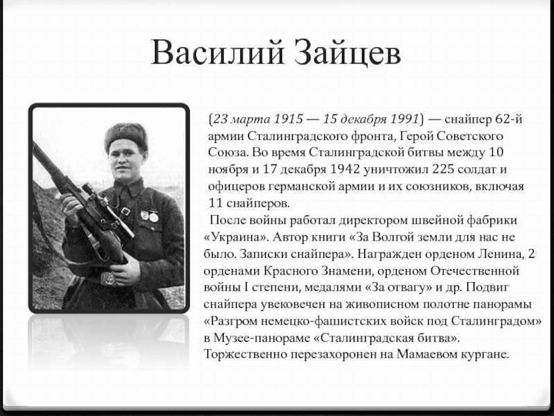 Василий зайцев и другие герои сталинграда, которых надо знать | русская семерка
