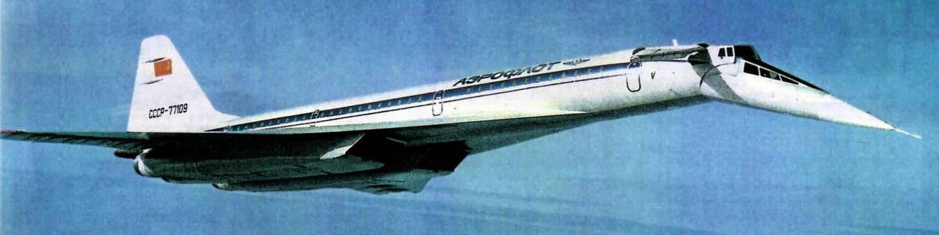 Реферативная работа «первый в мире сверхзвуковой пассажирский самолёт ту-144»