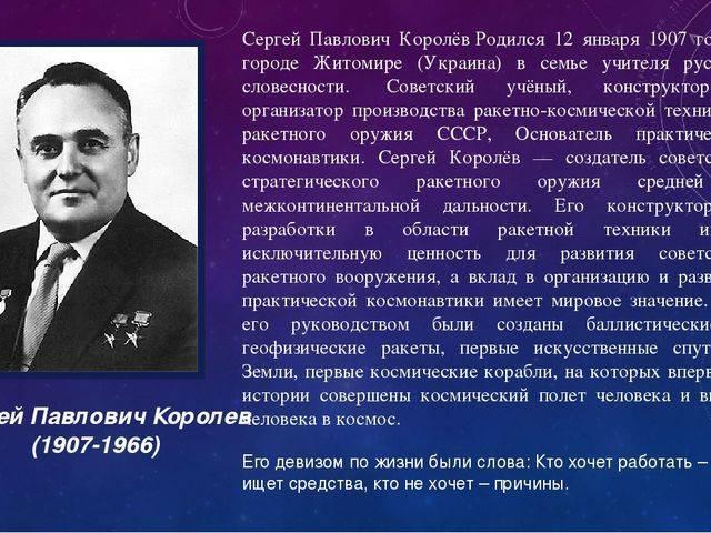 Сергей королев: биография, личная жизнь, семья, жена, дети