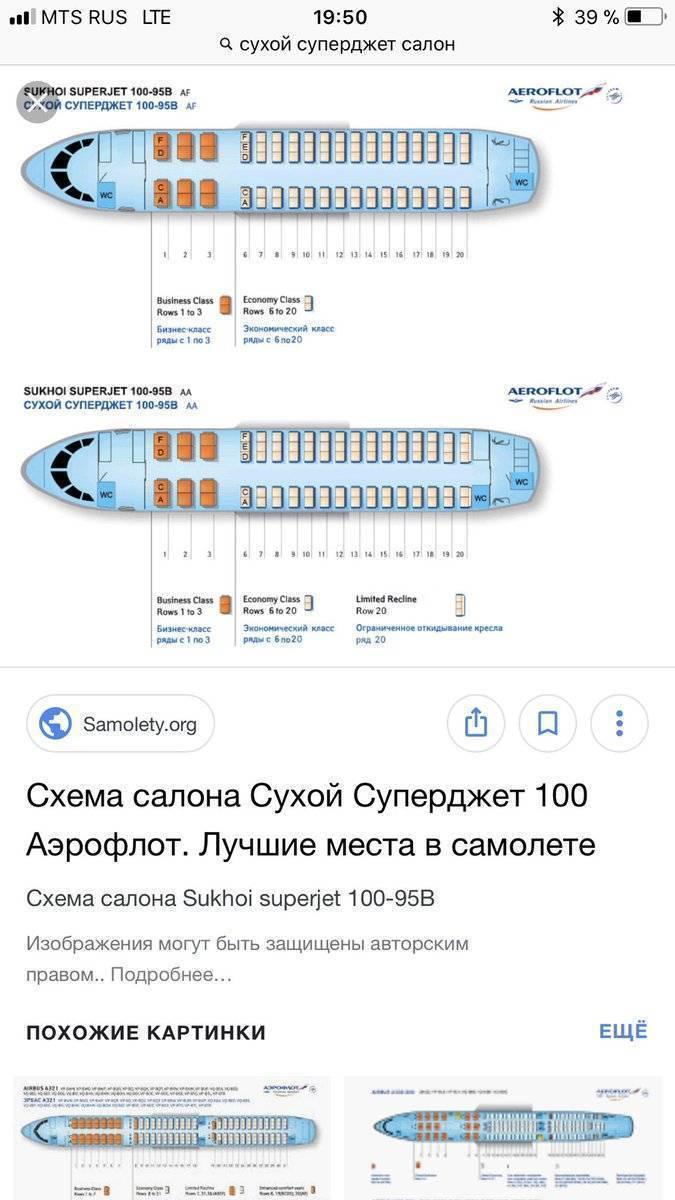 Схема салона самолета сухой суперджет 100 аэрофлот