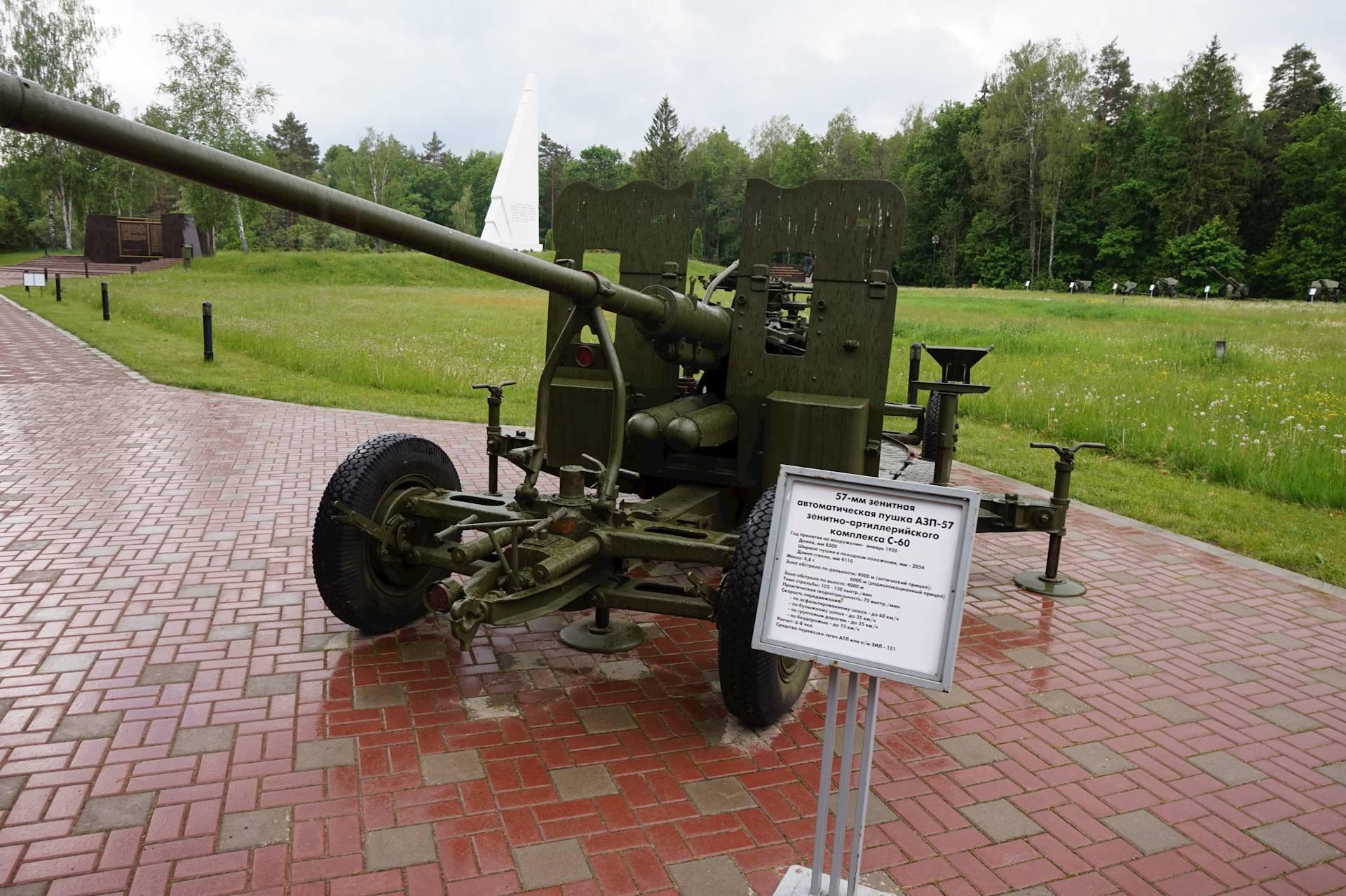 File:57-мм автоматическая зенитная пушка с-60 образца 1950 года (2).jpg