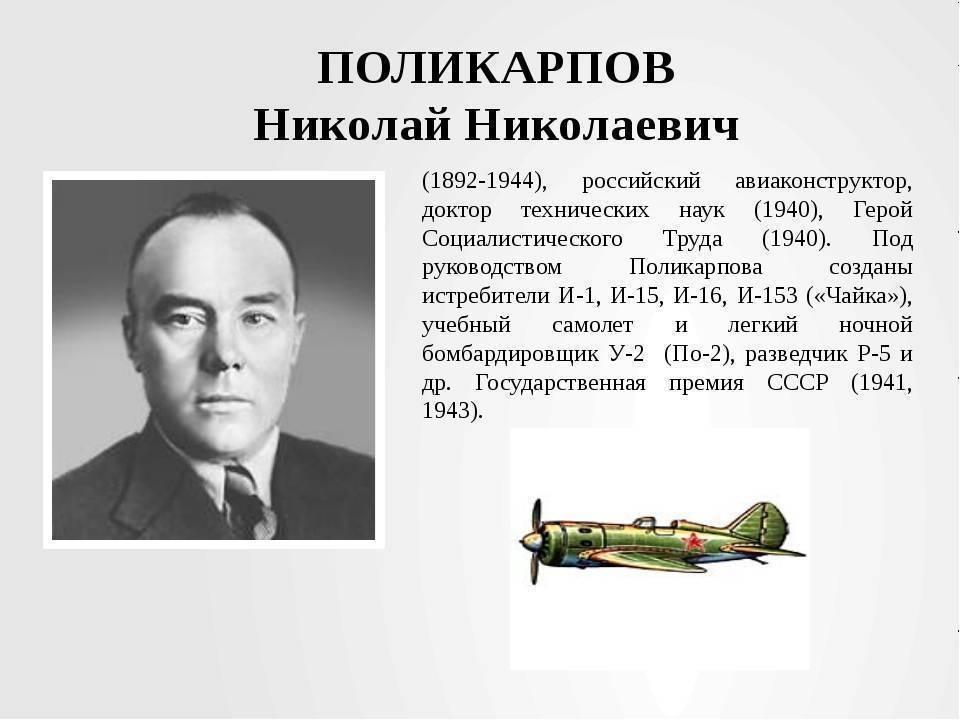Биография поликарпов николай николаевич