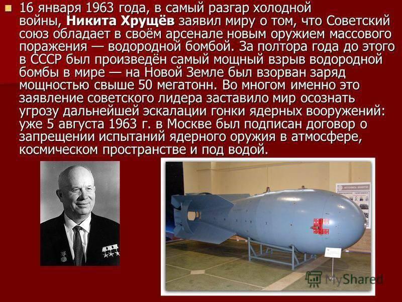 Водородная (термоядерная) бомба: испытания оружия массового поражения