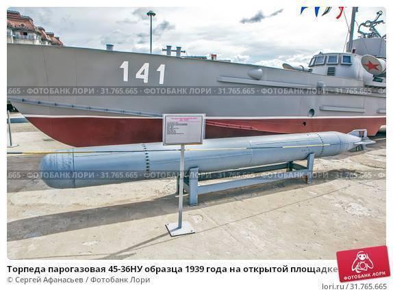 G7a — немецкая парогазовая торпеда эскадренных миноносцев и подводных лодок, калибра 53,3 см