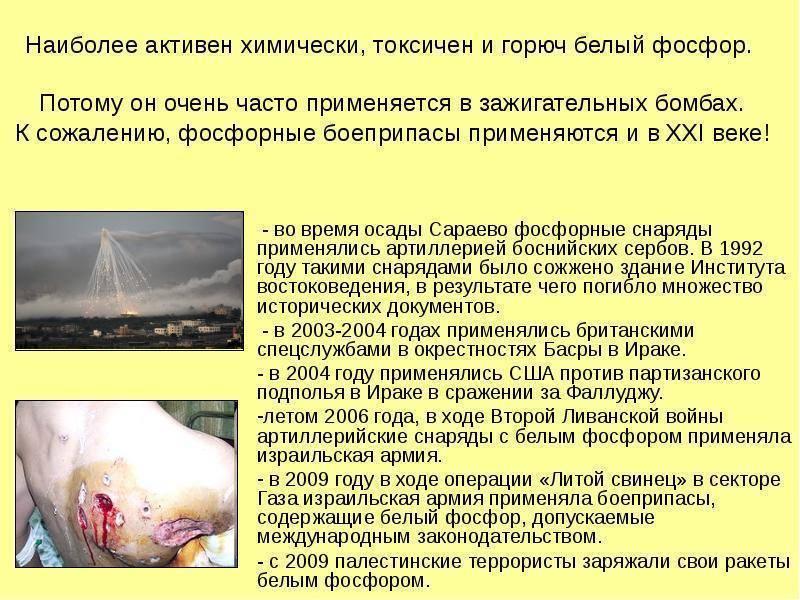 Что это - фосфорная бомба? фосфорные бомбы - последствия. действие фосфорной бомбы