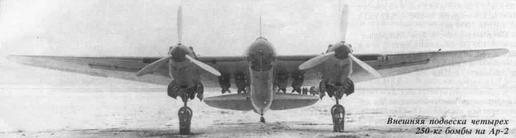 Пикирующий бомбардировщик ар-2 - боевое применение