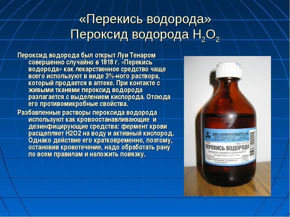 Применимость (совместимость) материалов при использовании на перекиси водорода h2o2. химическая стойкость на перекиси водорода.