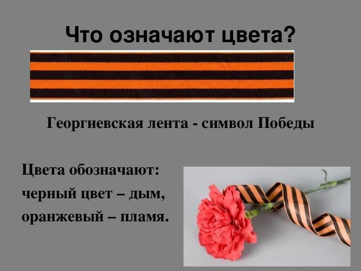 Как правильно носить георгиевскую ленту и еще 9 трудных вопросов о самом массовом символе победы