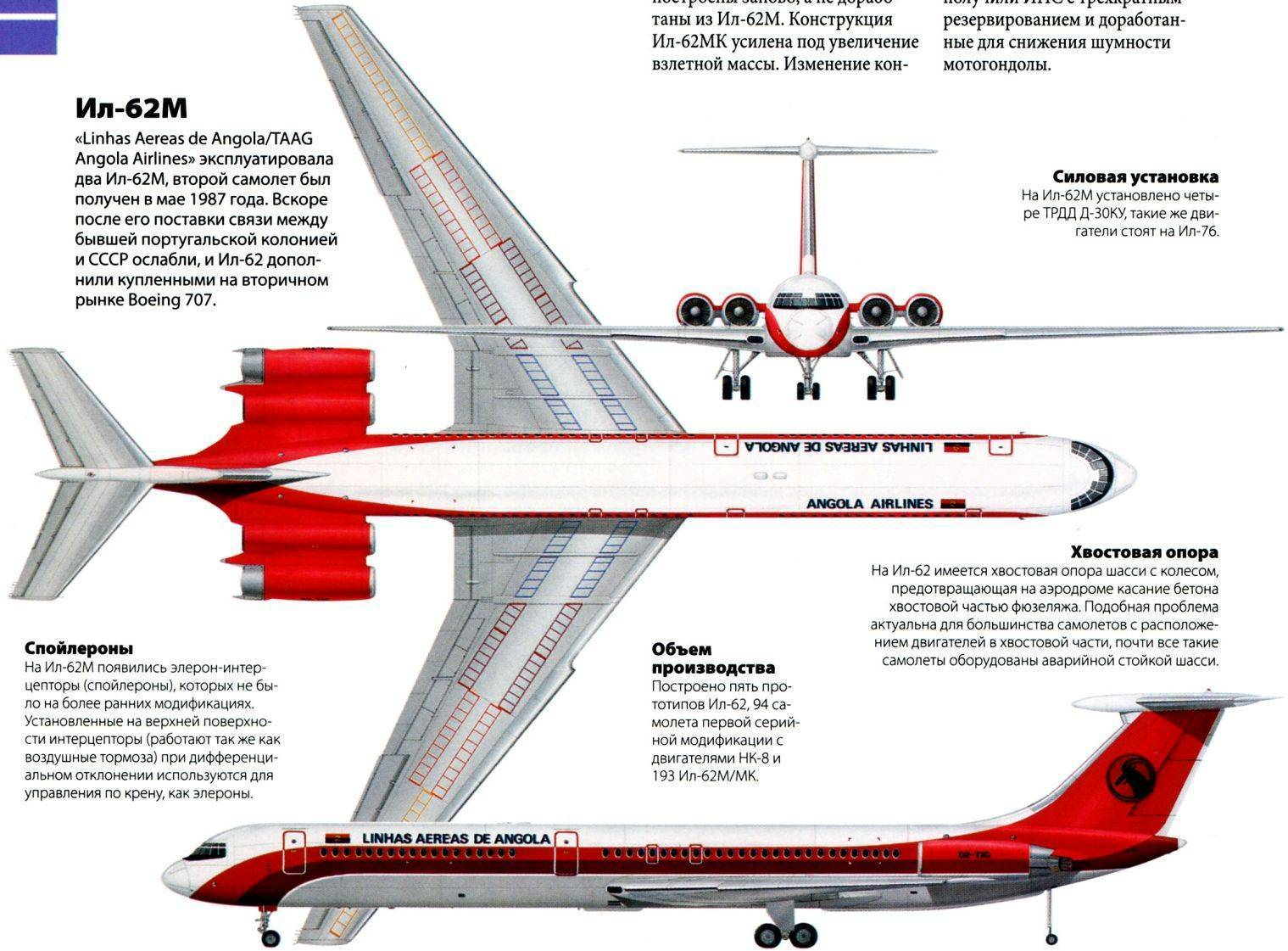 Самолет ил-62