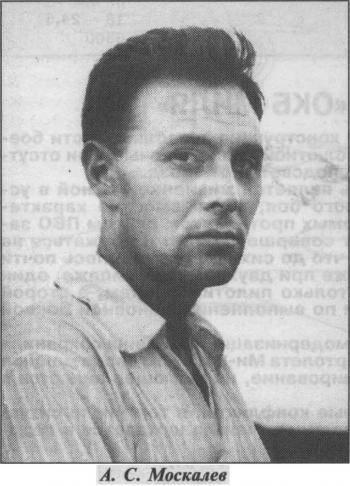 Москалёв, александр сергеевич