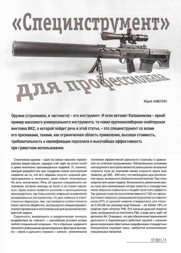 Выхлоп (снайперская винтовка) — википедия