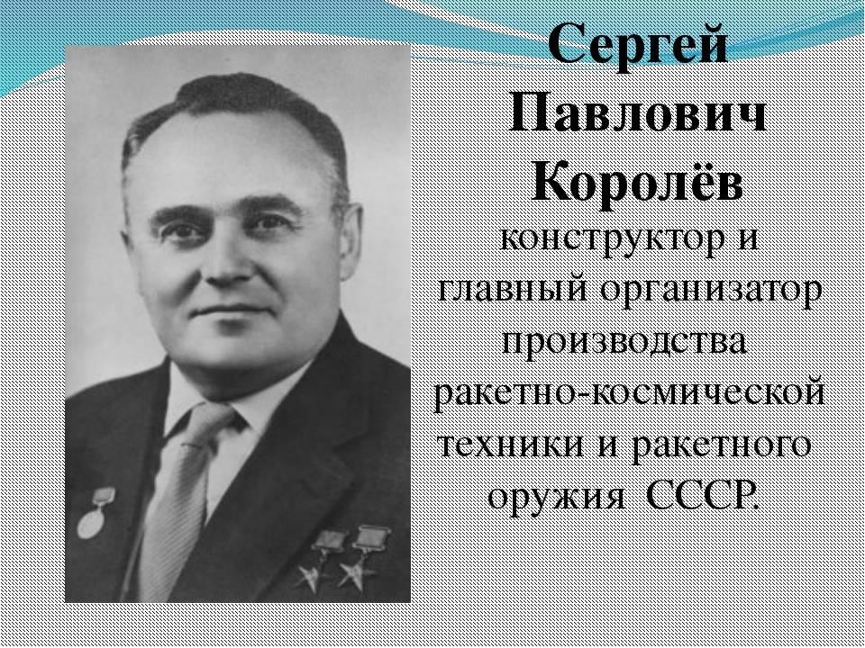 «королёв не умер. королёв погиб!»: что не так со смертью главного конструктора ссср | русская семерка