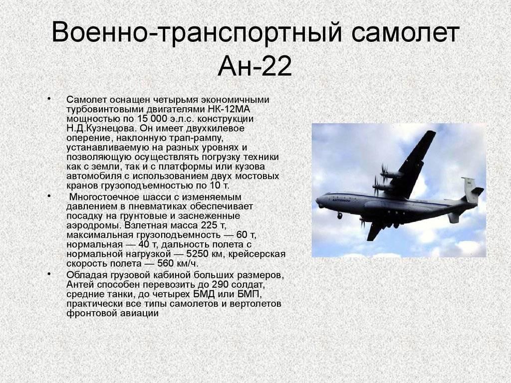 Ан-26: грузоподъемность, максимальная высота