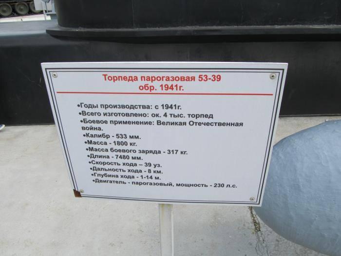 Торпеды россии и ссср- история создания и развития торпед