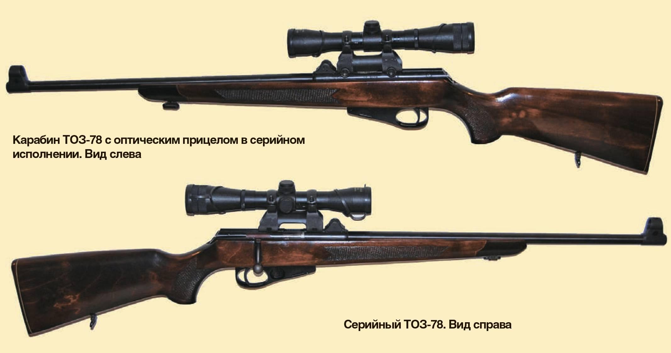 Тоз-8