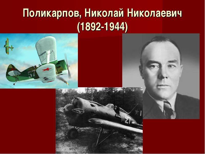 Поликарпов Николай Николаевич – краткая биография