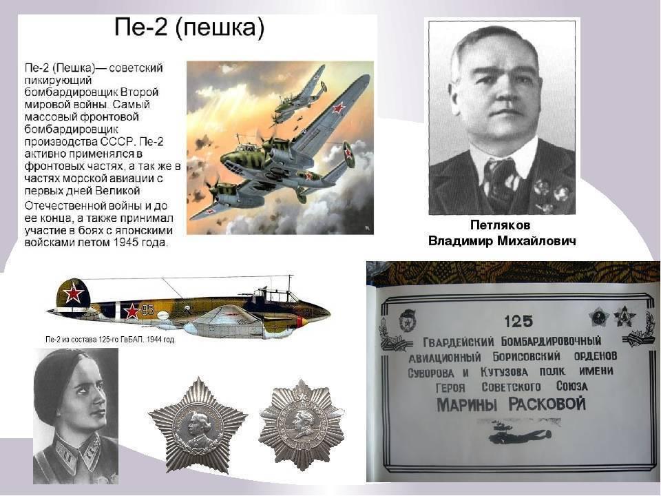 Владимир петляков википедия