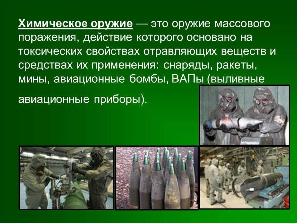 Боевые токсические химические вещества, классификация бтхв - ядовитые и отравляющие вещества. химические оружие и проблемы его уничтожения. психотропные, боевые отравляющие вещества