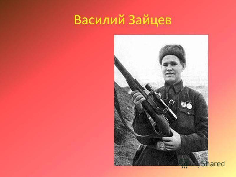 Снайпер василий зайцев, герой советского союза