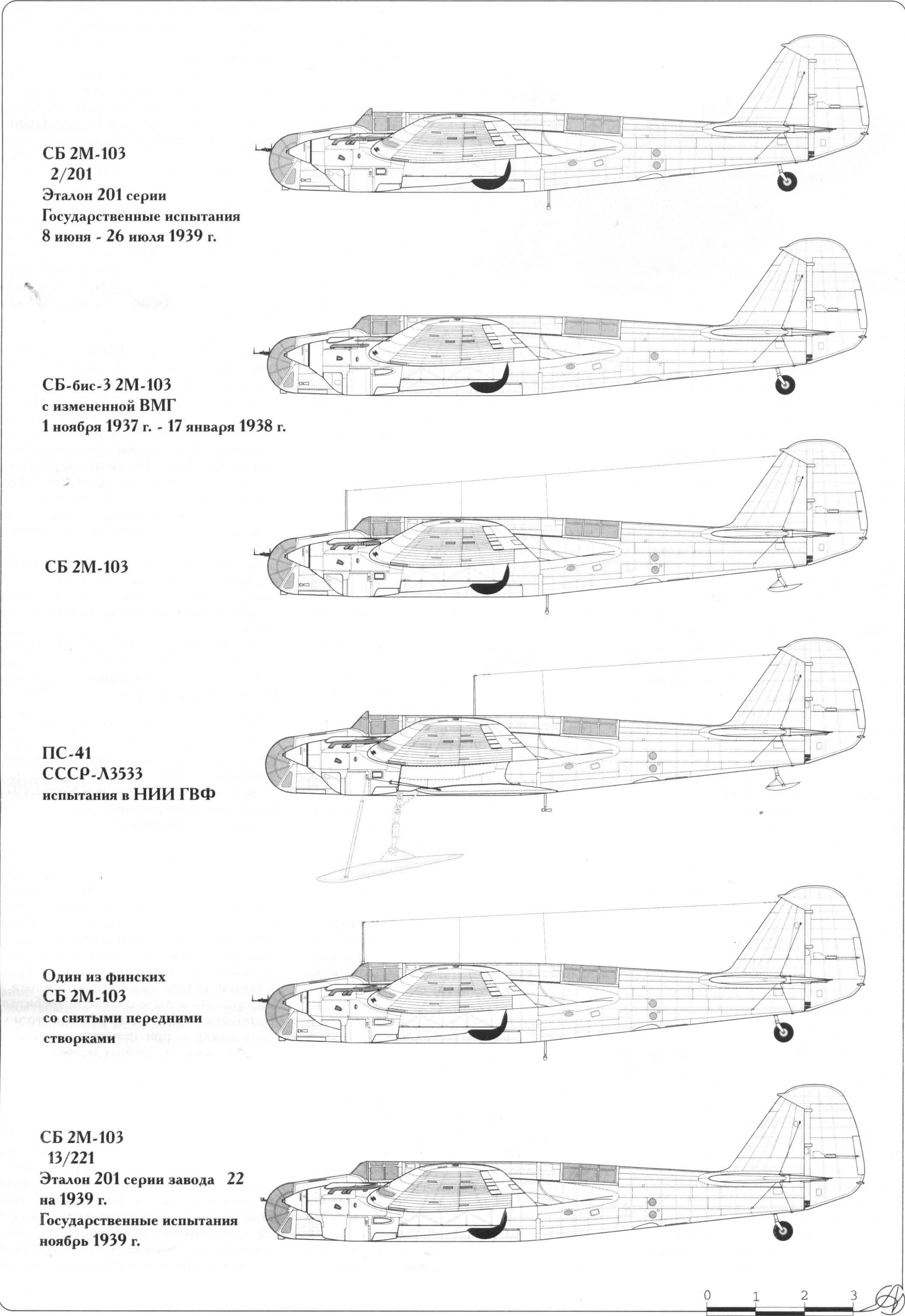 Бомбардировщики сб с моторами м-105
