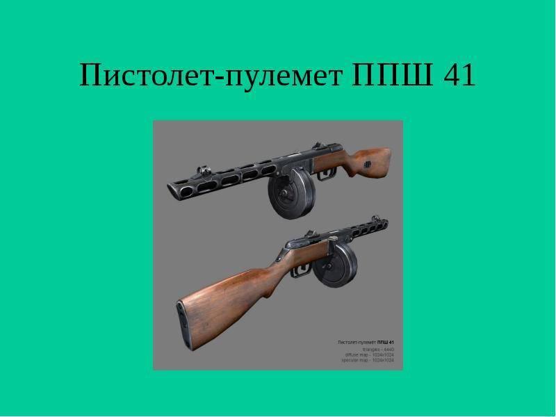 Пневматические ппш – модели впо-512 ппш-м «папаша» и мр-562к ппш-41