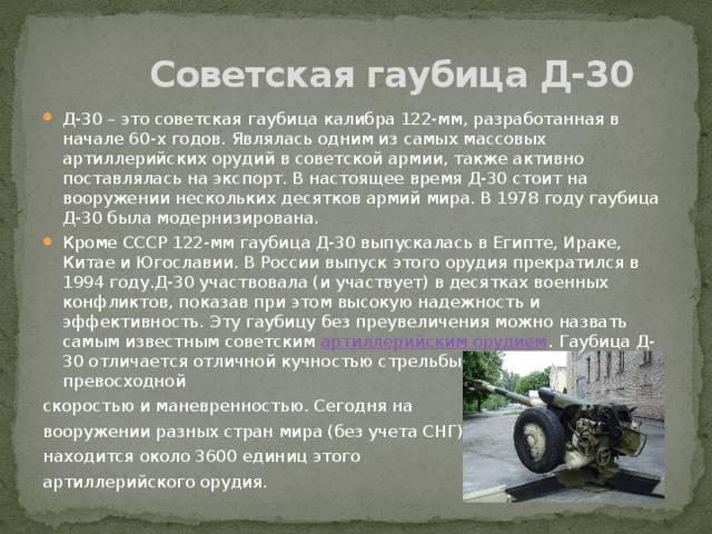 Гаубица д-30: фото, технические характеристики