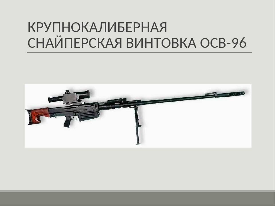 Снайперская винтовка ОСВ-96 «Взломщик» калибра 12,7
