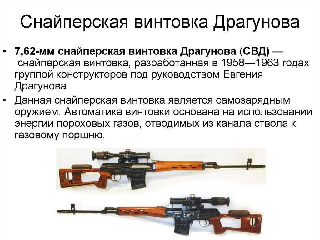 Винтовка драгунова свд. свд – снайперская «плетка