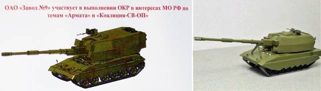 """Двуствольная самоходная артиллерийская установка (гаубица) 2с36 """"коалиция-св"""""""