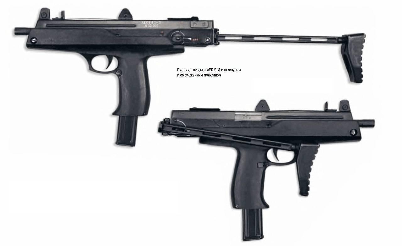 Аек-919к