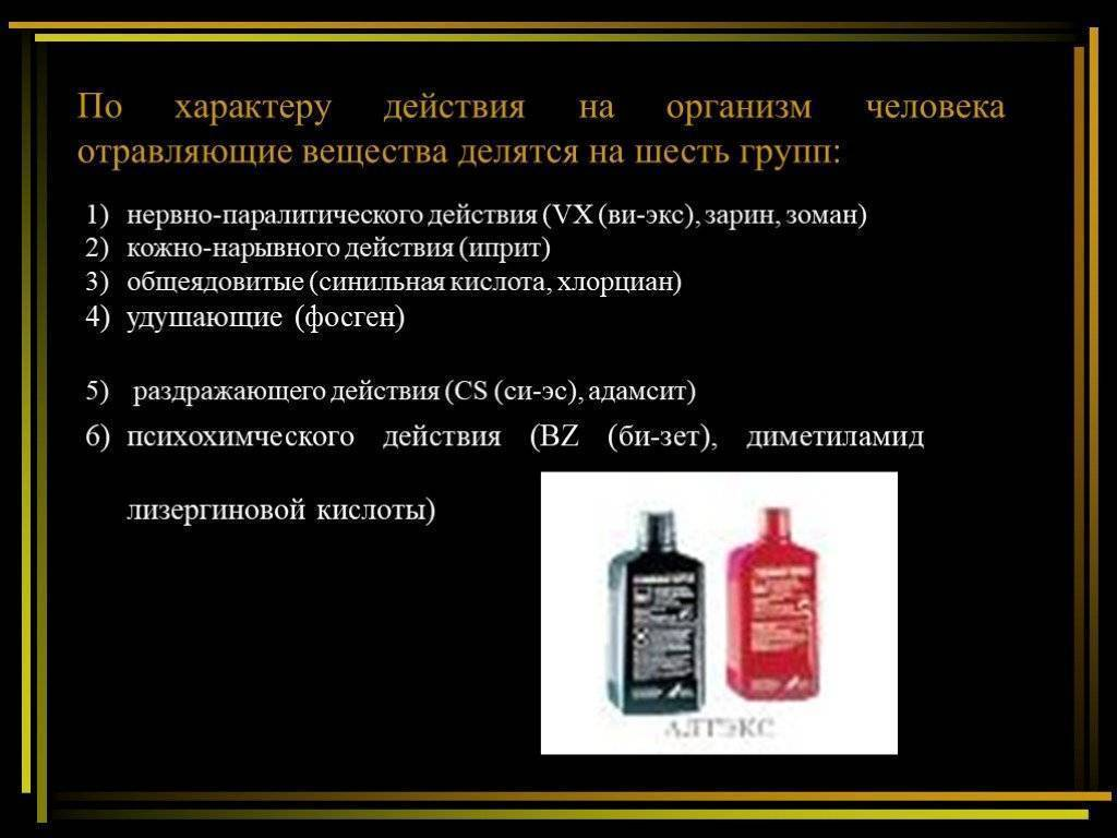 Отравляющие вещества: обзор самых опасных из них
