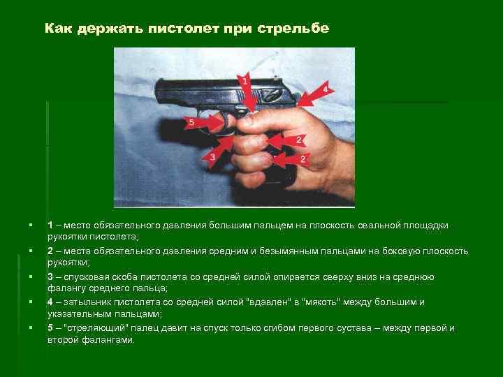 Инструкция по технике безопасности для учащихся на занятиях по стрельбе. правила техники безопасности на занятиях стрельбой на shooting-ua