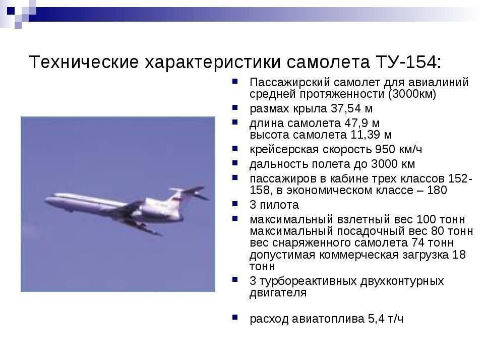 Ил-214 википедия