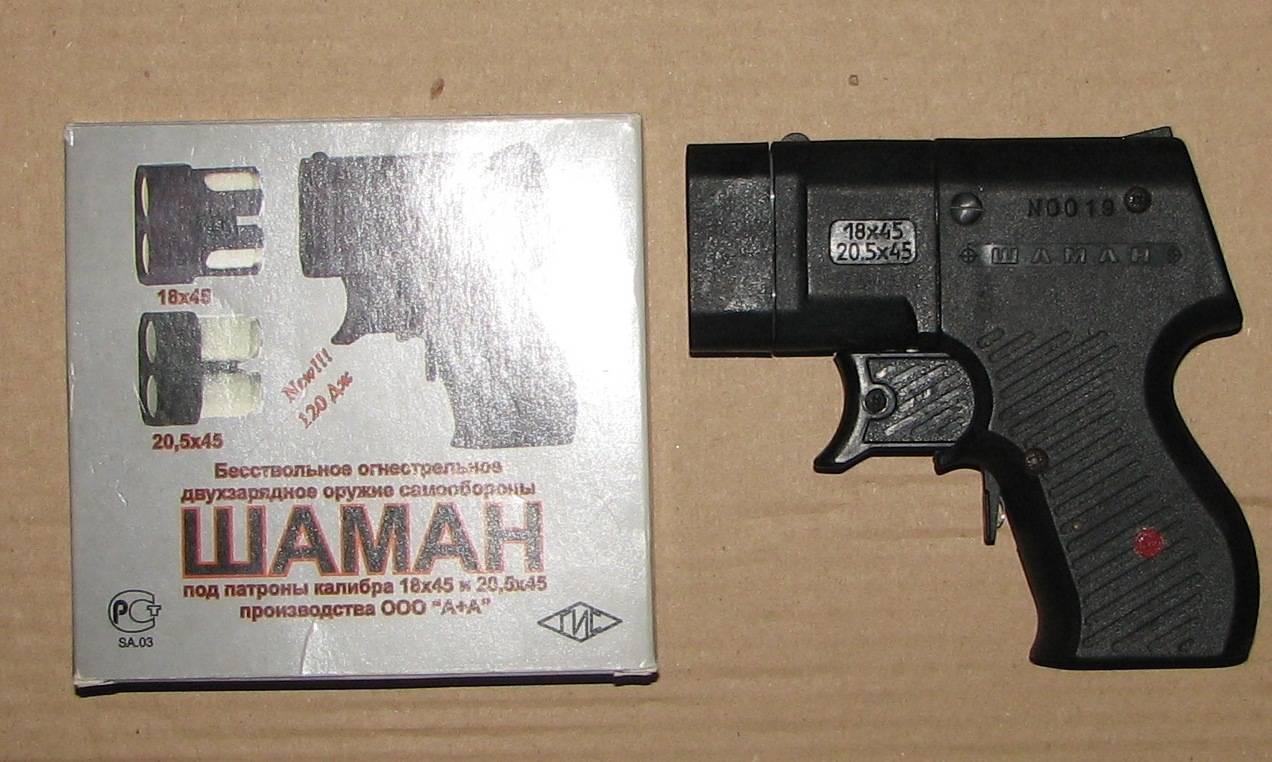Пистолет Шаман — устройство травматического оружия