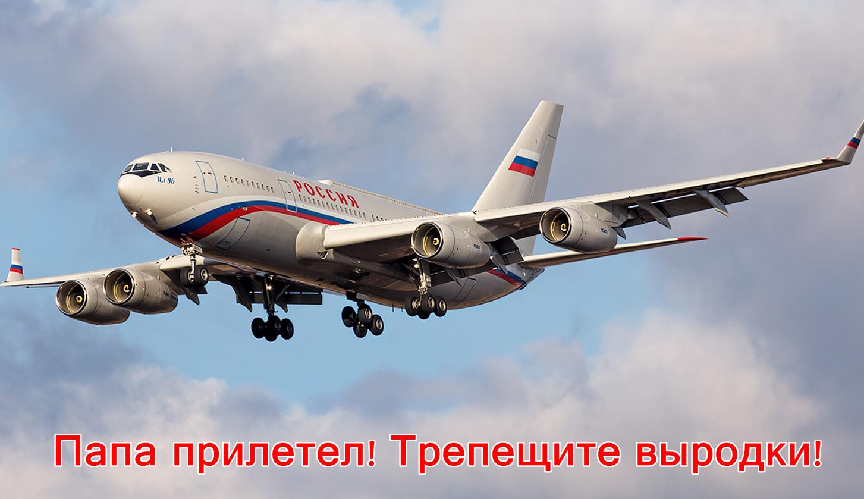 Президентский ил-96: фото